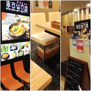東京純豆腐ヘップナビオ