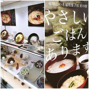 帝塚山季阪急三番街店