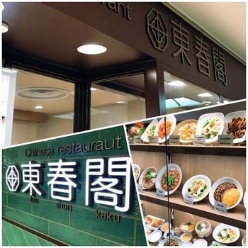 東春閣阪急三番街店1