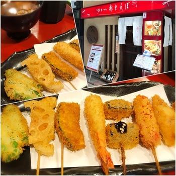 赤とんぼ串カツ定食8本串