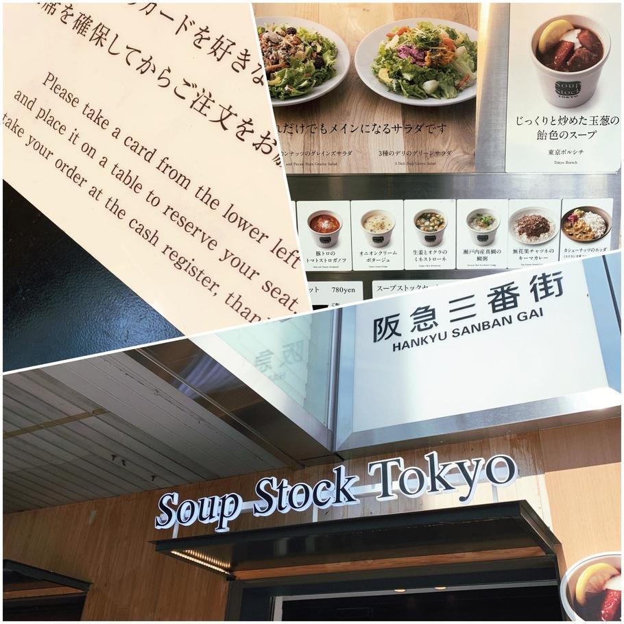 梅田 トーキョー スープ ストック