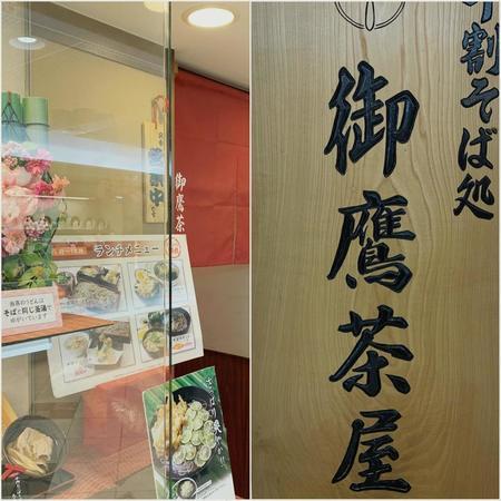 御鷹茶屋阪急三番街店