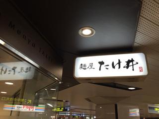 梅田麺屋たけ井