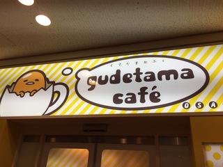 ぐでたまカフェ