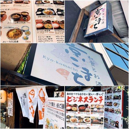 京こまち梅田エスト店