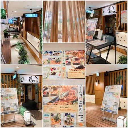 鶏っく 阪急梅田ナビオ店