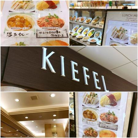 KIEFEL(キーフェル)阪急三番街店