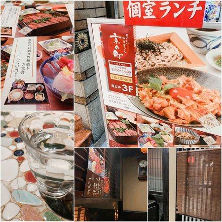 町家和食 京の町 梅田店