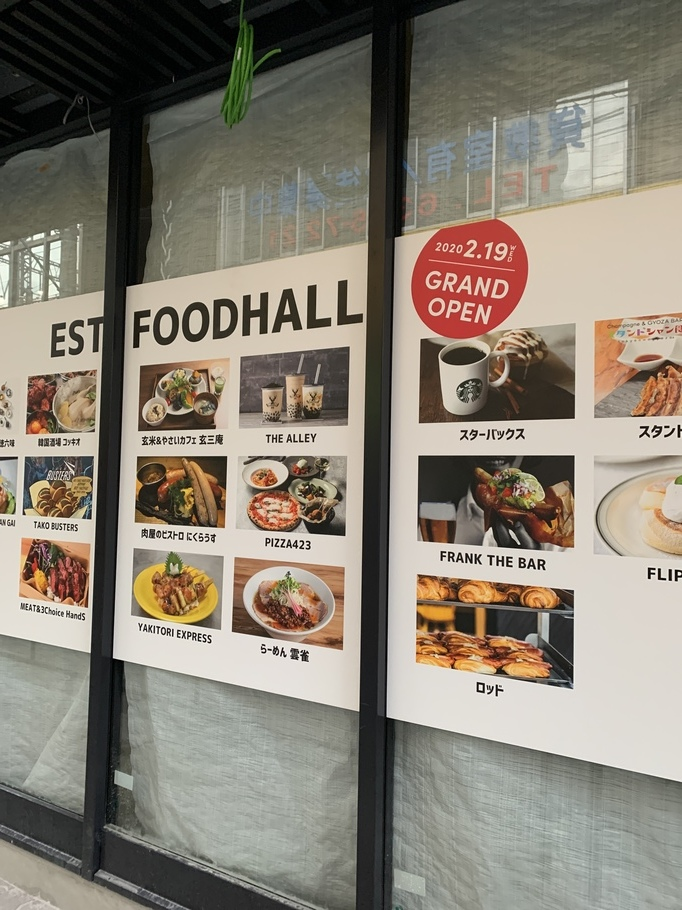 EST FOODHALL&Restaurants