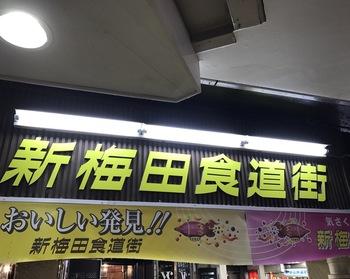 新梅田食道街入り口
