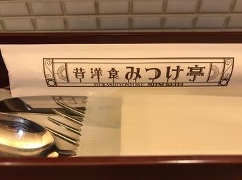 昔洋食みつけ亭