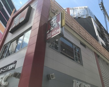 KFC梅田HEP通り