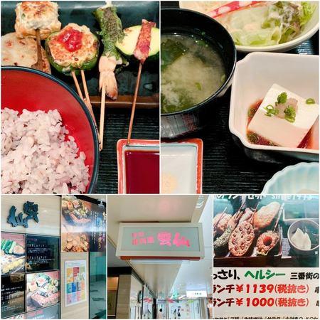 珍味 串料理 雲仙 阪急三番街店