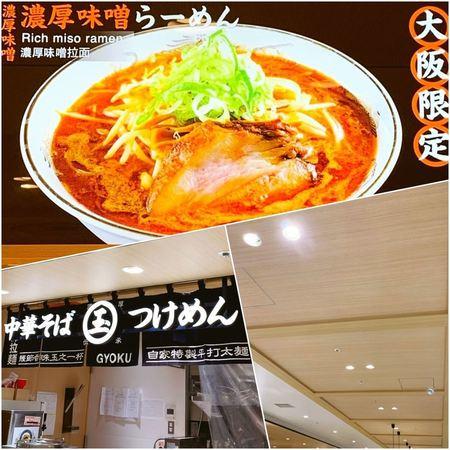 らーめん 玉 大阪梅田店
