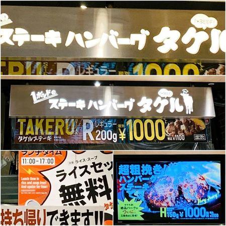 1ポンドのステーキハンバーグ タケル 阪急三番街店