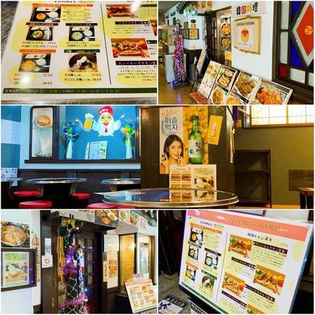 韓国風チキン専門店 ここチキン 中崎町店