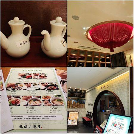 龍福小籠堂 NU茶屋町店