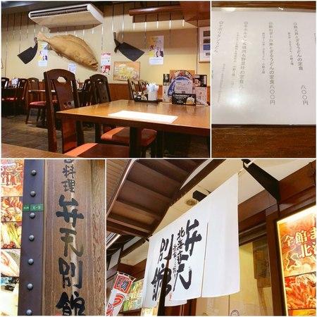 北海道料理弁天別館