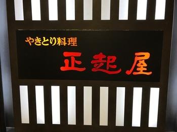 正起屋阪急三番街