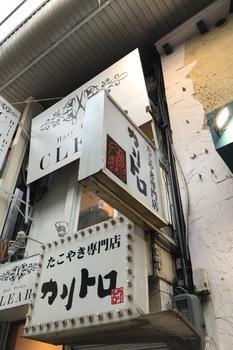 カリトロ梅田支店