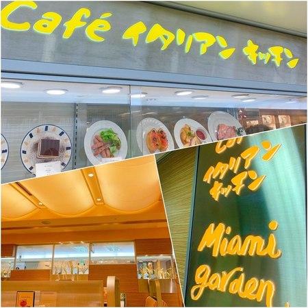 マイアミガーデン阪急三番街店