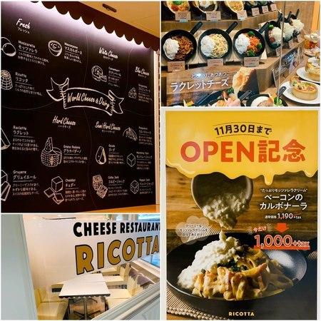 チーズレストランリコッタ阪急三番街
