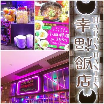 幸福飯店ハッピーハンテンルクア大阪