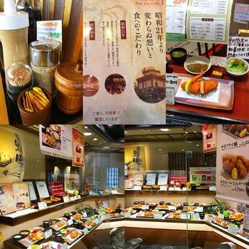 とんかつKYK阪急32番街店
