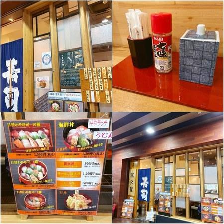 寿司 富久佳 富国生命ビル店