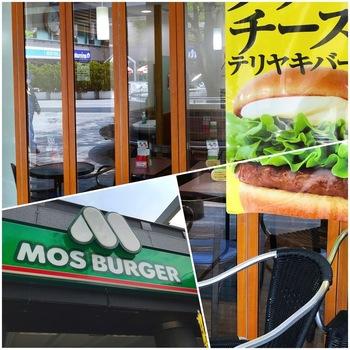 モスバーガー梅田センタービル店