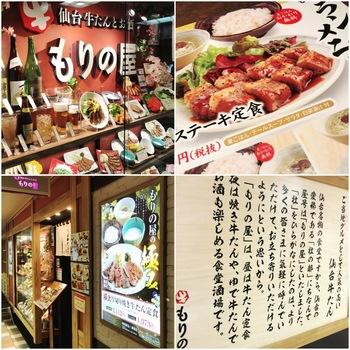 もりの屋阪急三番街