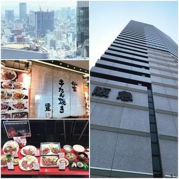 牛たん焼き仙台辺見阪急32番街店
