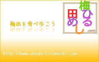梅田を食べ歩こう 梅田ひるめし.com