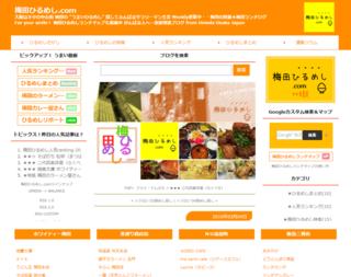 梅田ひるめし.com 2016