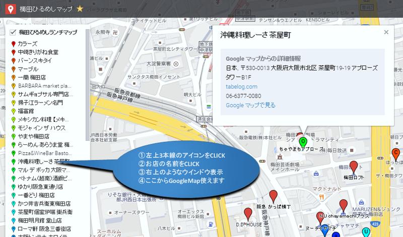 梅田ひるめしランチマップの使い方